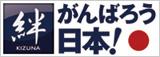 絆 -がんばろう日本!- 自由民主党